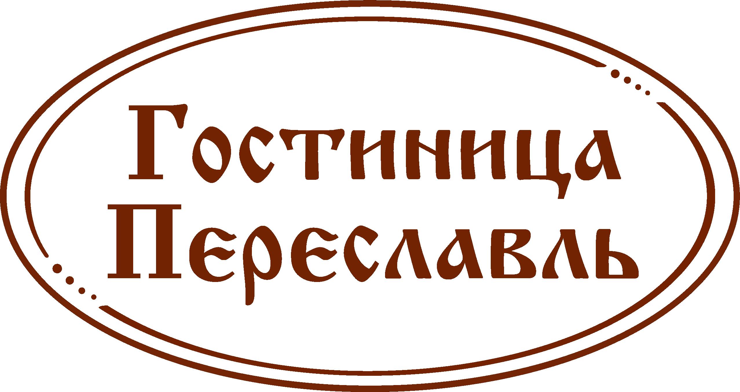 """Гостиница """"Переславль"""" - официальный сайт"""
